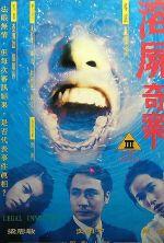Legal Innocence - 1993