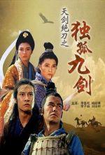 Zen of Sword - 1992