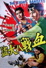 The Eight Bandits - 1968
