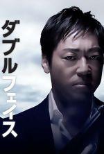 ダブルフェイス 偽装警察編 - 2012