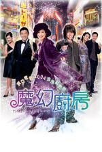 Magic Kitchen - 2004