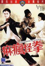The Tigress of Shaolin - 1979