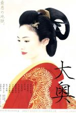 Oh-Oku The Women Of The Inner Palace - 2006
