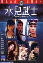 Journey of the Doomed - 1985
