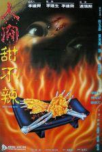 Malevolent Mate - 1993