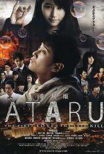 Ataru: The First Love & The Last Kill - 2013