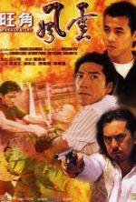 Mongkok Story - 1996