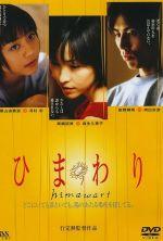 Sunflower - 2000