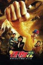 Kaibutsu-kun: The Movie - 2011