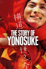 A Story of Yonosuke - 2013