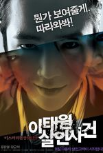 The Case of Itaewon Homicide - 2010