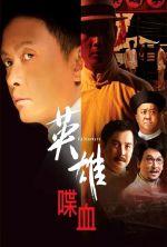 72 Heroes - 2011