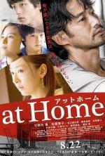 at Home - 2015