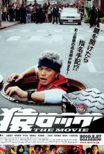 Saru Lock: The Movie - 2010