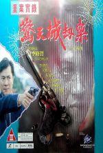 Shoot to Kill - 1994