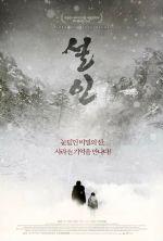 When Winter Screams - 2013