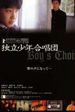 Boy's Choir - 2000