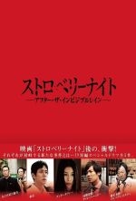 Strawberry Night: After the Invisible Rain - 2013