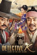 Detective K: Secret of the Lost Island - 2015