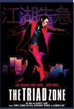 Jiang Hu: The Triad Zone - 2000