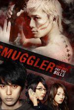 Smuggler - 2011