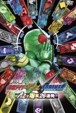Kamen Rider W Forever: From A to Z, 26 Rapid-Succession Roars of Laughter - 2010