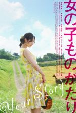 Your Story - 2009