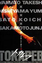 Tokarefu - 1994