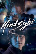 Hindsight - 2011