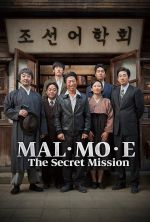 MAL·MO·E: The Secret Mission - 2019