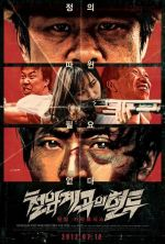 Bloody Fight in Iron-Rock Valley - 2011