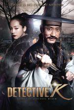 Detective K: Secret of Virtuous Widow - 2011