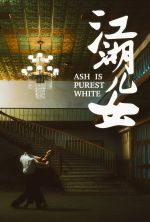 Ash Is Purest White - 2018