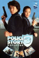 Police Story 3: Super Cop - 1992