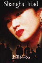 Shanghai Triad - 1995