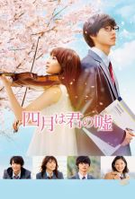 Your Lie in April - 2016