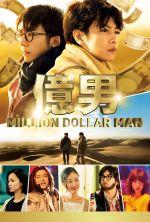 Million Dollar Man - 2018