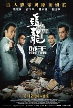 Chasing the Dragon II - 2019
