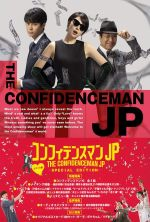 The Confidence Man JP: The Movie - 2019