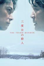 The Third Murder - 2017