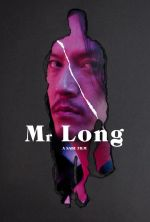 Mr. Long - 2017