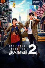 Detective Chinatown 2 - 2018