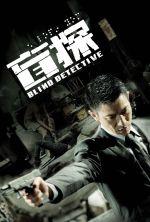 Blind Detective - 2013