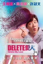 Delete My Love - 2014