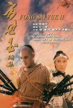 The Legend II - 1993