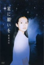 Touching Starlight - 1996