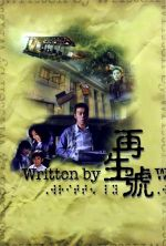 Written By - 2009