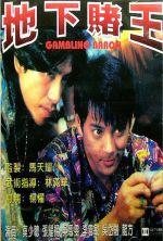Gambling Baron - 1994