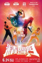Kung Fu Hip Hop 2 - 2010