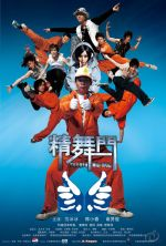 Kung Fu Hip-Hop - 2008